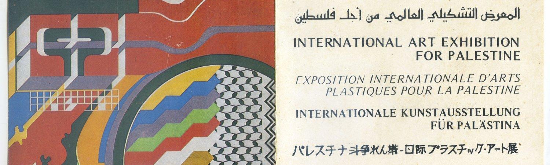 Invitación (reverso) para la Exposición internacional de arte en solidaridad con Palestina, Beirut, 1978. Obra de Mohamed Chebaa (Marruecos); Cortesía Mona Saudi
