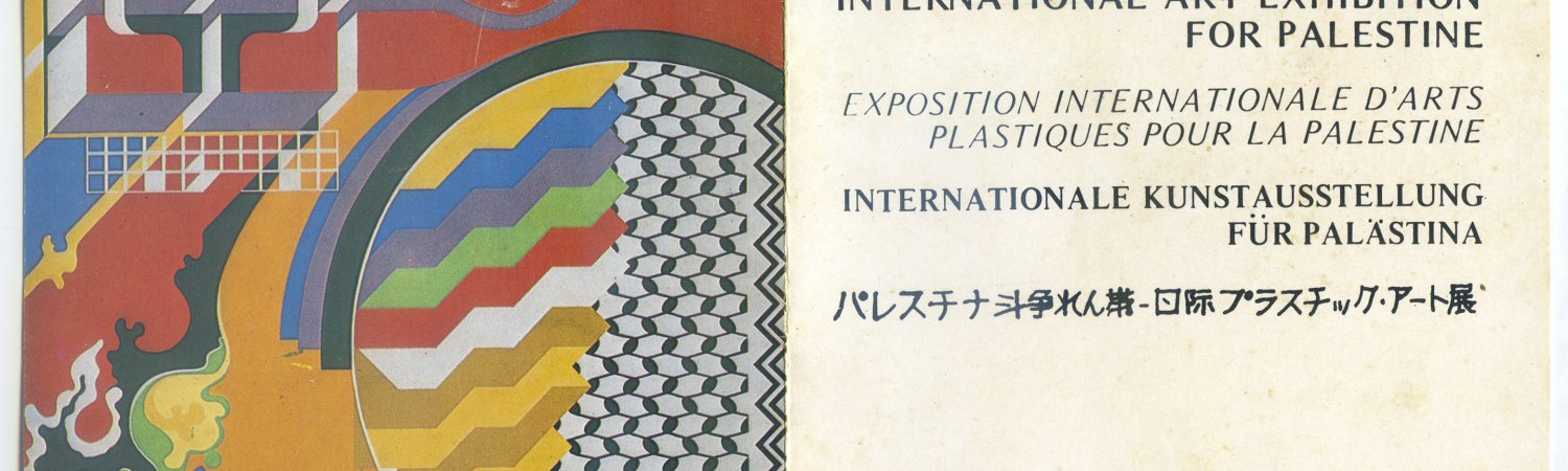 Invitation (verso) for The International Art Exhibition for Palestine, Beirut, 1978. Artwork by Mohamed Chebaa (Morocco); Courtesy Mona Saudi