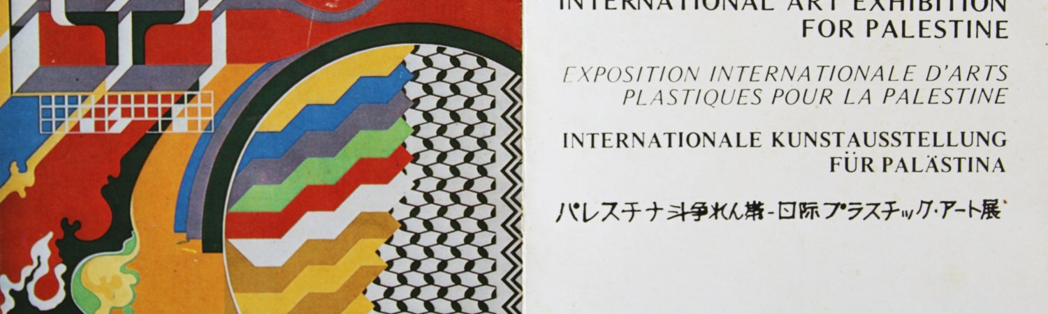 Invitation (verso) for The International Art Exhibition for Palestine, Beirut, 1978. Artwork by Mohamed Chebaa (Morocco); Courtesy Mona SaudiInvitació (revers) per la Exposició internacional d'art en solidaritat amb Palestina, Beirut, 1978. Obra de Mohamed Chebaa (Marroc); Cortesia Mona Saudi