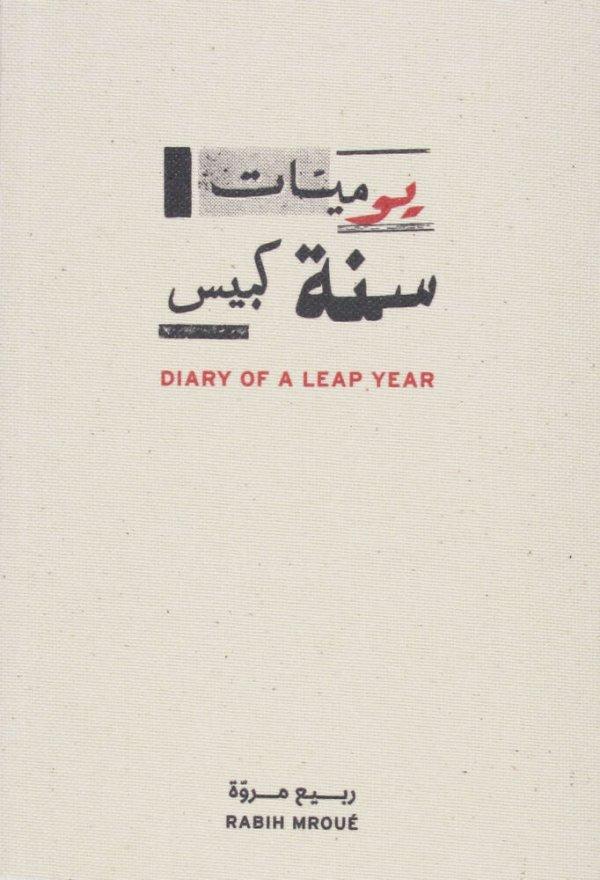 Diary of a leap year / Rabih Mroué